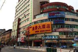 沙县豪景大酒店