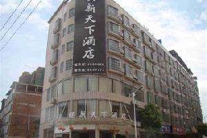 东安明新天下酒店