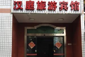 周宁汉庭旅游宾馆