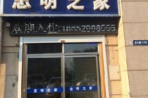南京忠明之家旅馆