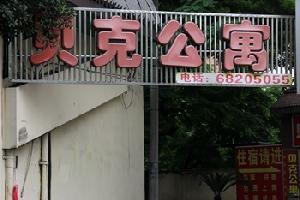 重庆贝克公寓
