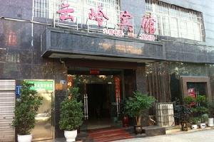 清镇云岭宾馆