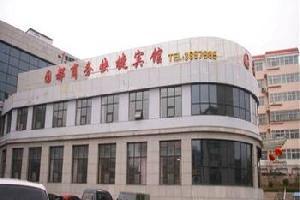 涉县易佰连锁酒店(原国都宾馆)