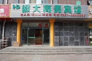 合肥徽大商务宾馆