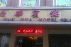 衡阳市南华宾馆