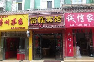 清镇富临宾馆