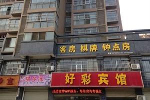 武汉好彩宾馆