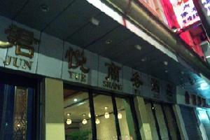 连南君悦商务酒店