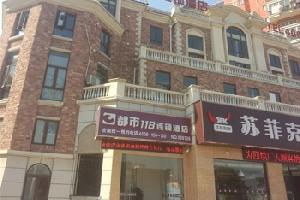 都市118l连锁酒店(镇江丹徒风景城邦店)(原华山路店)
