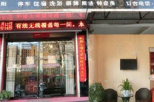 汝阳红太阳宾馆