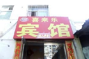 北京喜来乐宾馆(原中舍宾馆)