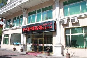 中兴快捷宾馆(通化玉皇山店)