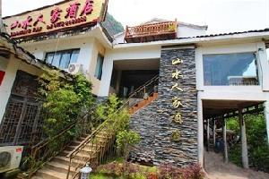 阳朔山水人家酒店