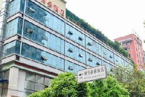 成都蓉新商务酒店
