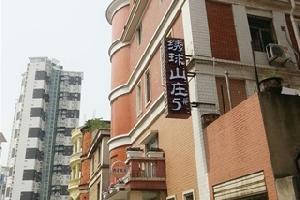 武汉绣球山庄5号青年旅舍