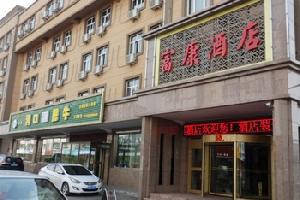 乌鲁木齐富康酒店(八钢店)