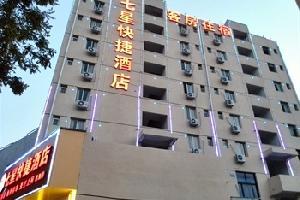福州七星快捷酒店(青洲分店)