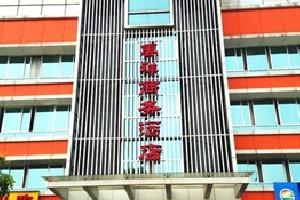 沙县禹祥商务酒店