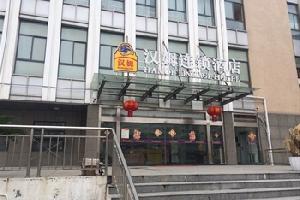 南通帝凯假日酒店(原汉姆连锁酒店)