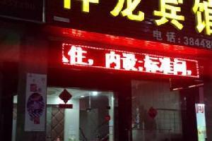 芜湖祥龙宾馆