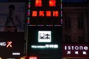 利川胜家宾馆
