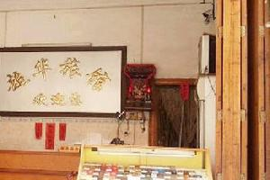 桂平超华旅馆