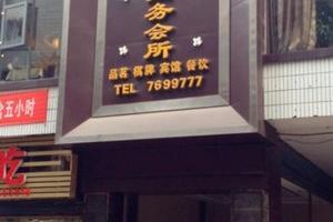 渠县紫薇商务会所
