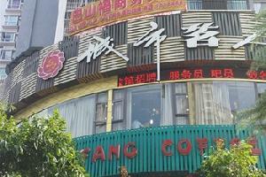 渠县巴山福商务宾馆
