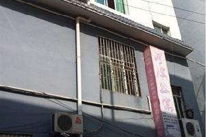 华坪河滨公寓