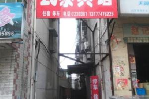郧县民泰宾馆