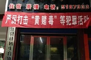 达州开江县锦源宾馆