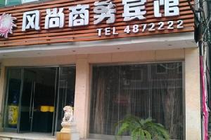 华蓥风尚商务宾馆