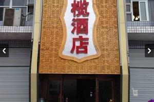 开江橄榄酒店