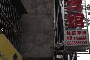 达州开江县益家宾馆