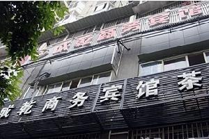 重庆成乾商务宾馆