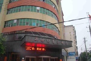 安乡县新世纪商务酒店