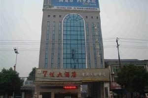 汉寿县7佳大酒店