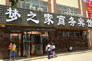 永宁梦之家商务宾馆(银川)