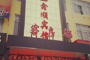 榆林鑫顺宾馆