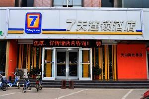 7天连锁酒店(石家庄开发区天山海世界店)