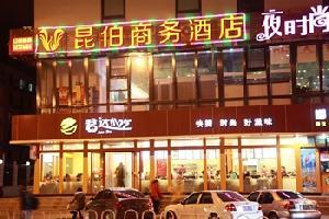 北京昆伯商务酒店