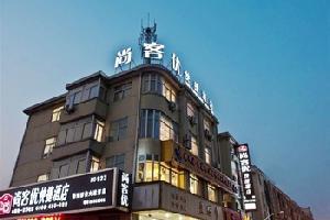 尚客优快捷酒店(扬州邵伯大运河店)