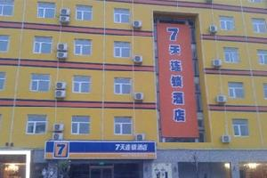 7天连锁酒店(北京莲石东路店)