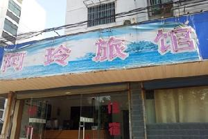 南京阿玲旅馆