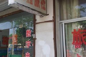 南京荣鑫旅社