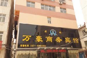 邓州万豪商务宾馆