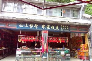 丹江口武当山仙山旅馆