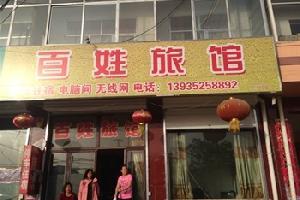 百姓旅馆(灵丘县)
