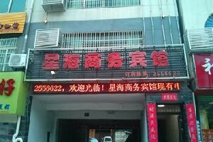 庐山星海商务宾馆