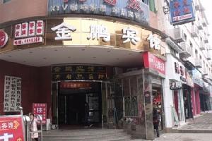 泸县金鹏宾馆